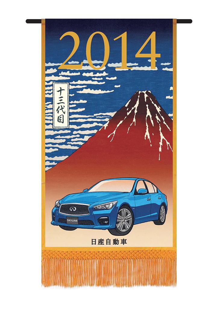 0509_Nissan-Skyline-60th-sumo_02