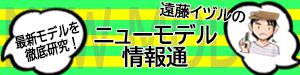 遠藤イヅルのニューモデル情報通