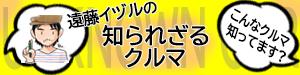 遠藤イヅルの知られざるクルマ