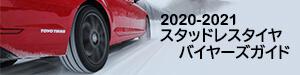2020-2021スタッドレスタイヤ特集