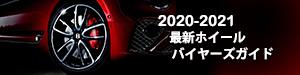 2020-2021 最新ホイール バイヤーズガイド