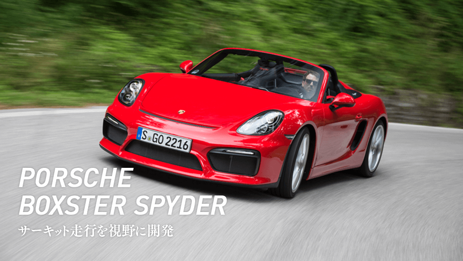 Bicycle_03 - Porsche  Boxster Spyder