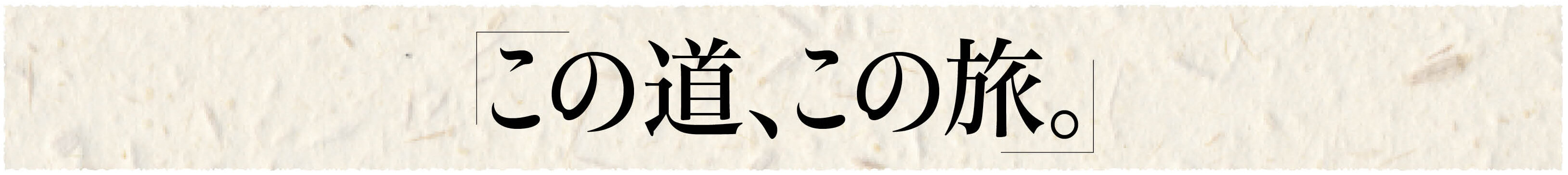 【YANASE presents 】「この道、この旅。」~長野県・塩の道(千国街道) 編 - タイトル_2