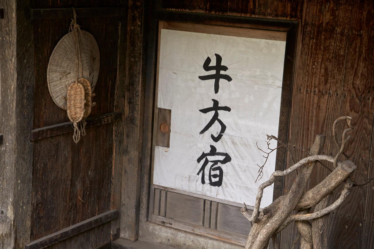【YANASE presents 】「この道、この旅。」~長野県・塩の道(千国街道) 編 - NAGANO DRIVE SHIONOMICHI (14)