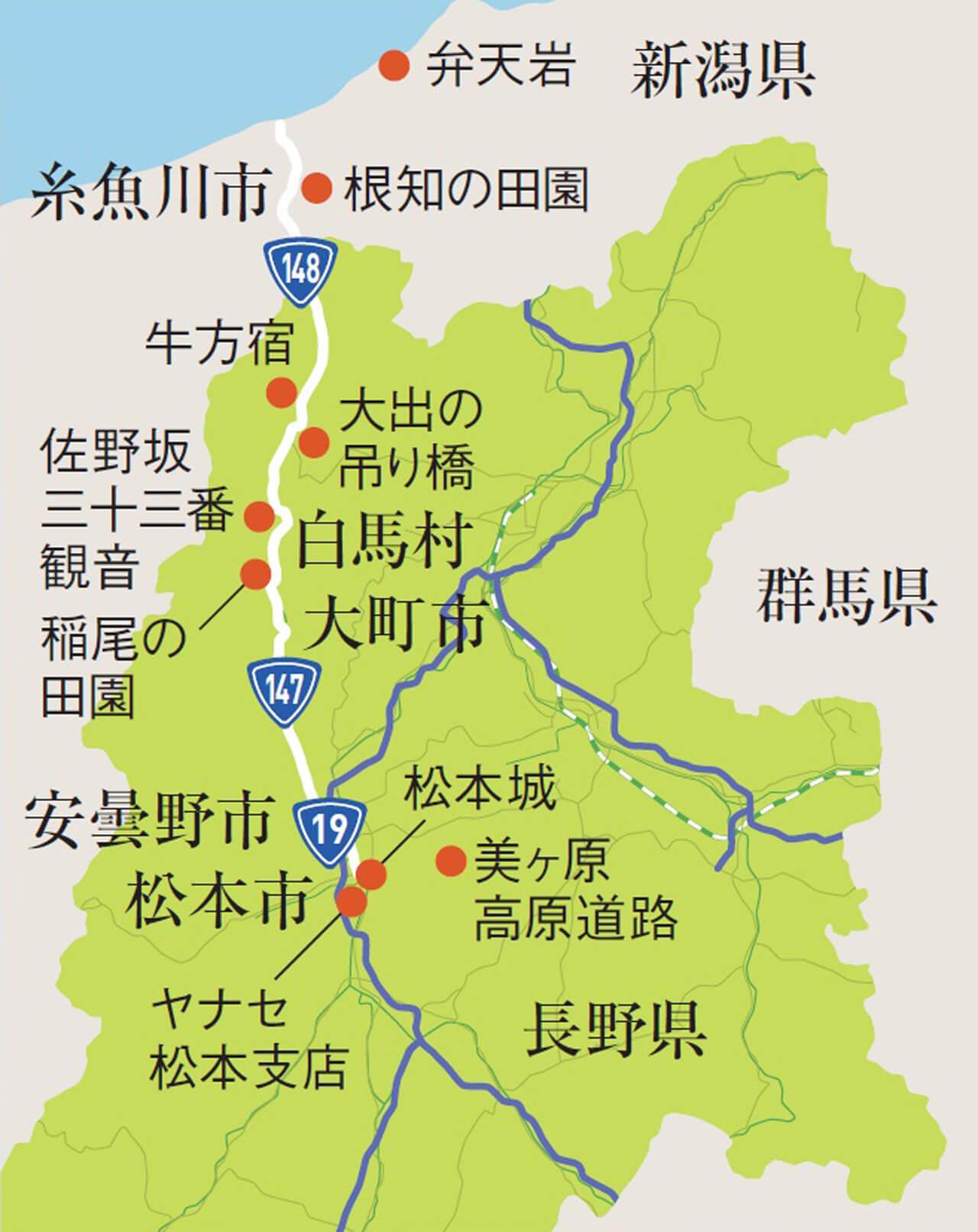 【YANASE presents 】「この道、この旅。」~長野県・塩の道(千国街道) 編 - NAGANO DRIVE SHIONOMICHI (2)