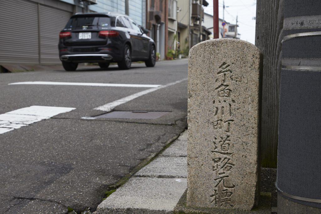 いよいよゴール! 北陸道と合流する千国街道の終点には、遠慮がちに道路元標が佇んでいる。