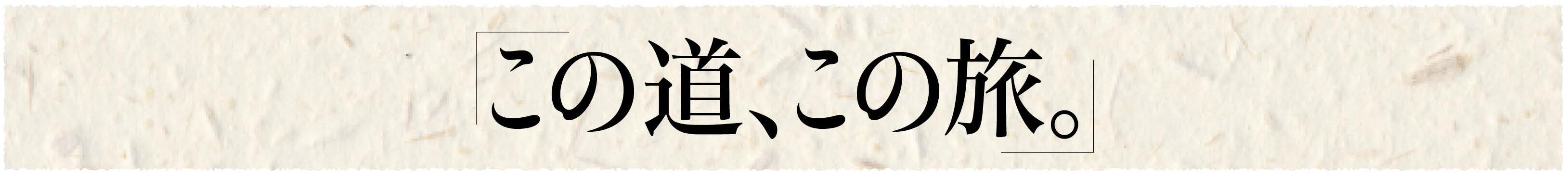 【YANASE presents 】「この道、この旅。」~佐賀県・国道204号線 編 - %e3%82%bf%e3%82%a4%e3%83%88%e3%83%ab_2