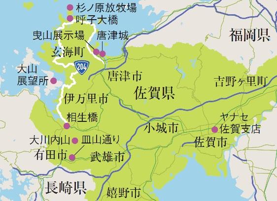【YANASE presents 】「この道、この旅。」~佐賀県・国道204号線 編 -