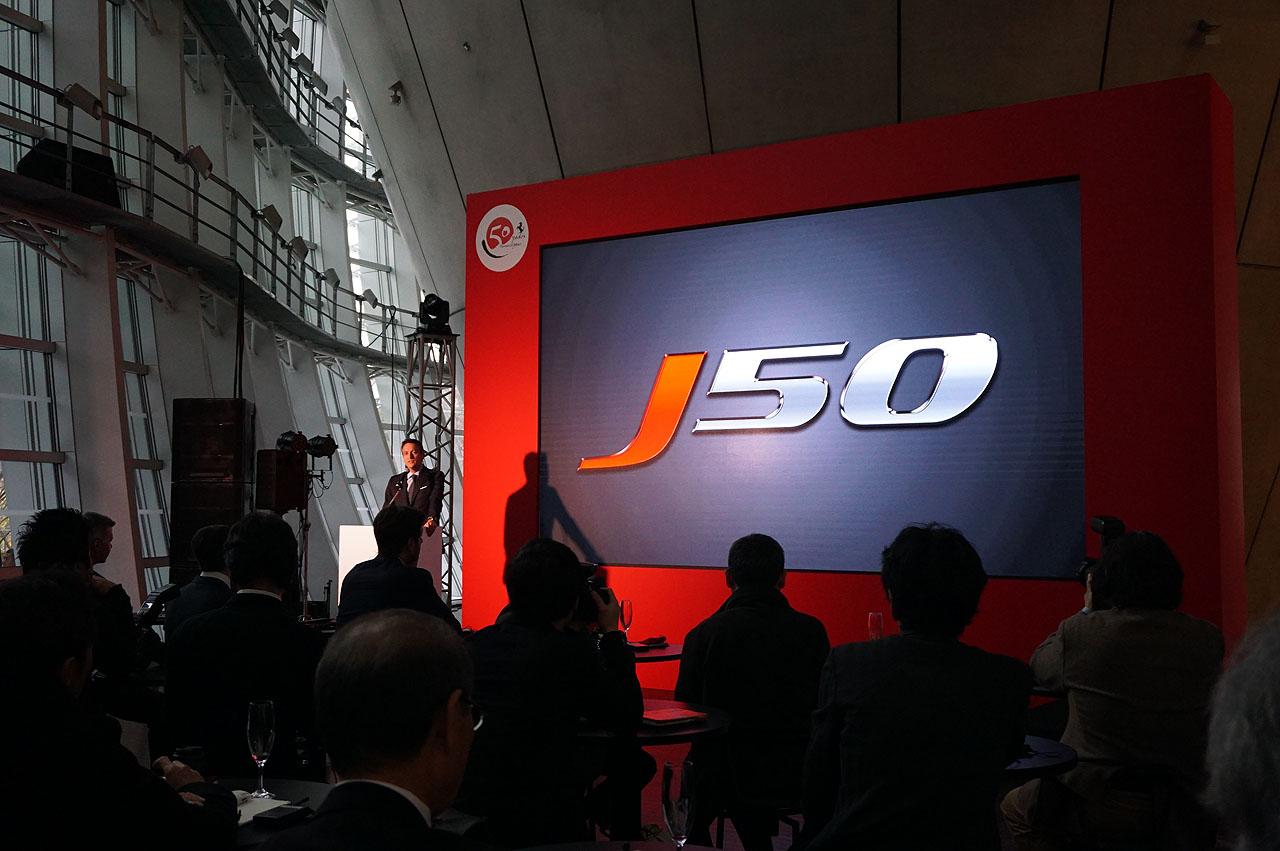 「フェラーリJ50」が日本上陸50周年記念、ラストイベントにサプライズ登場!価格はなんと3億円!! - 19