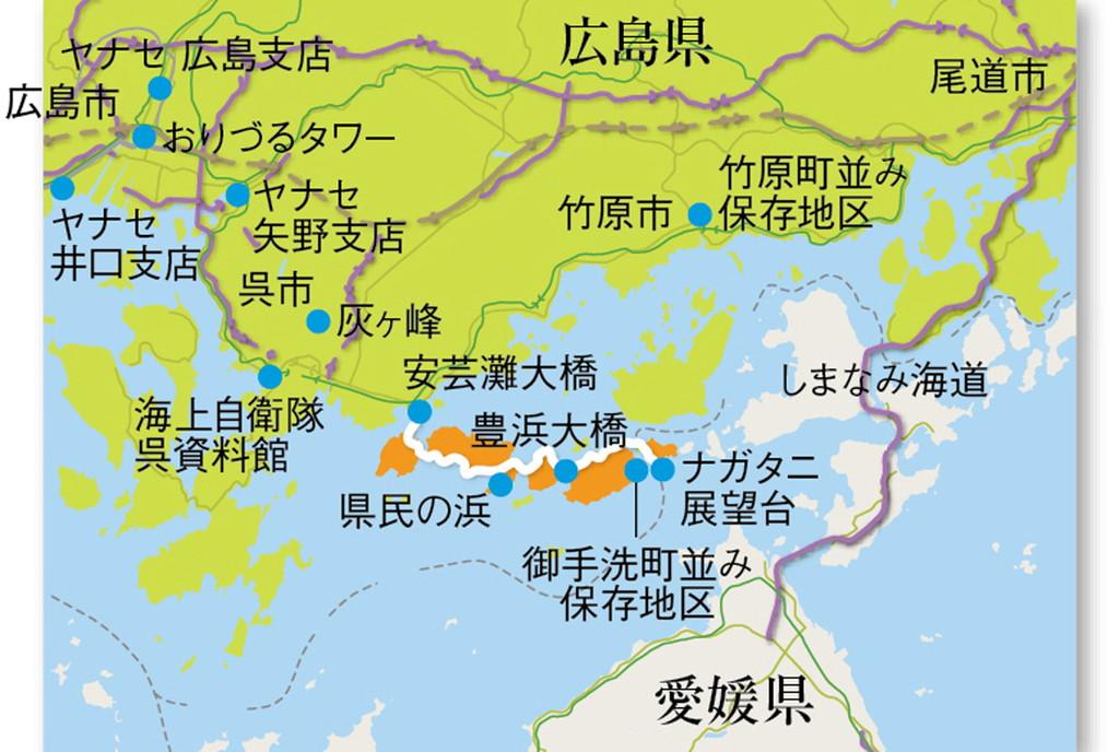 【YANASE presents 】「この道、この旅。」~広島県・安芸灘とびしま海道 編 - 2