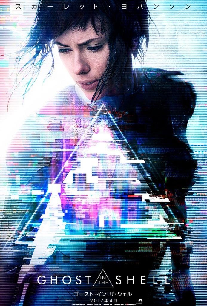 あの「攻殻機動隊」の実写版4月公開! 映画「ゴースト・イン・ザ・シェル」に登場するホンダ「NM4」がカッコいい! -