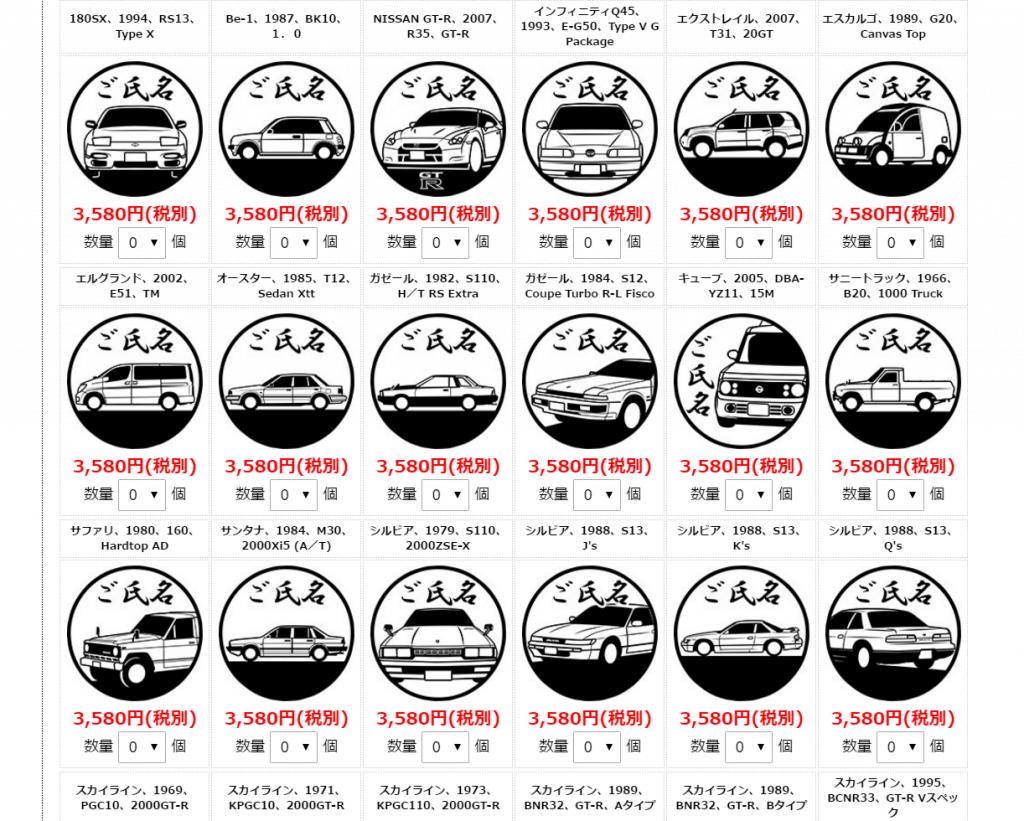 Nissan_Itain_02
