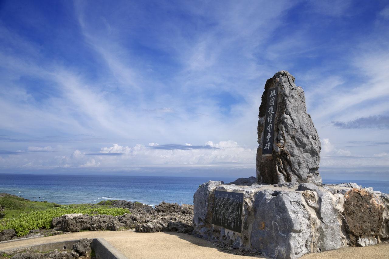 辺土岬には祖国復帰の記念碑が建つ。周囲の亜熱帯照葉樹林やマングローブなどの大自然は、2016 年に「やんばる国立公園」に指定された。