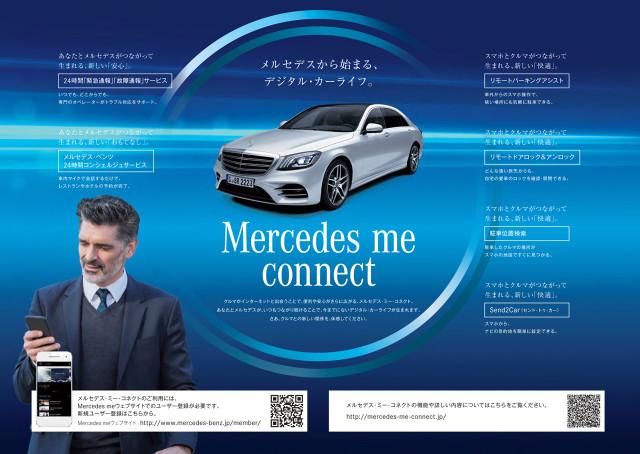 0810_Mercedes-Benz-Sclass_20
