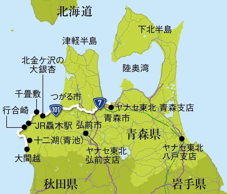 ▲秋田県から青森県にかけて、日本海に面する西海岸を通る一般国道。美しいサンセットポイントが数多くあることから、隠れたドライビングスポットとしても注目を集めている。江戸時代初期には津軽藩の参勤交代路として栄え、その一部は大間越街道とも重なり、鯵ヶ沢には代官所、深浦には御仮場、久保田藩との藩境である大間越には関所が設置されるなど、現在にも繁栄の面影を残している。