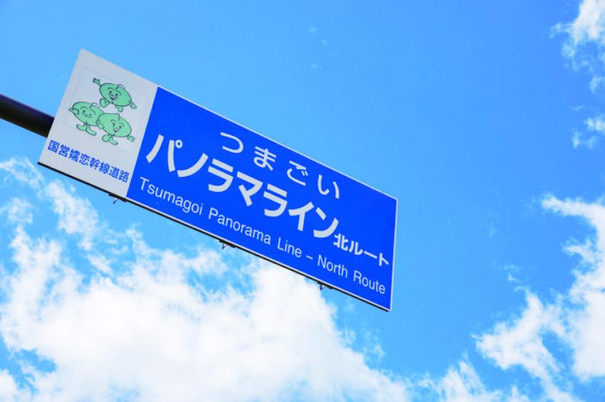 【YANASE presents】「この道、この旅。」~群馬県つまごいパノラマライン編 - yanase06