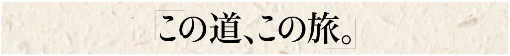 【YANASE presents】「この道、この旅。」~群馬県つまごいパノラマライン編 - yanase03